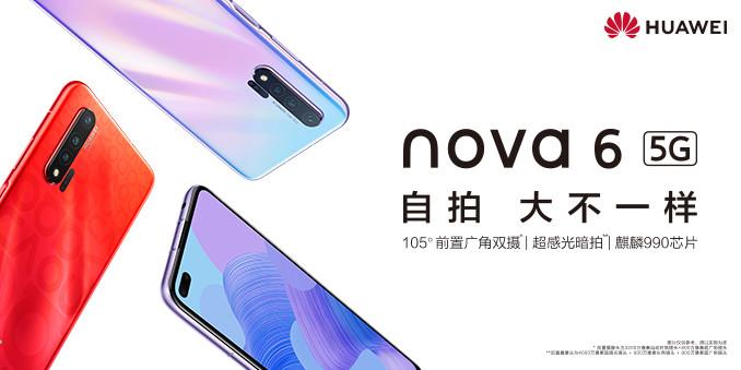 nova 6系列5G新品發布會