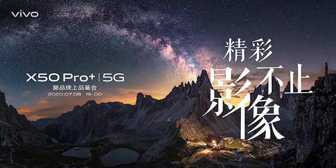 精彩不止影像 vivo X50 Pro+新品线上品鉴会