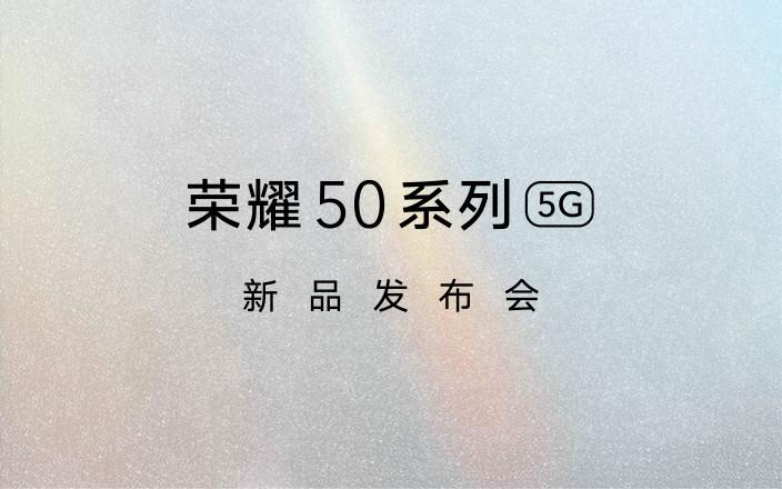 榮耀50系列發布會