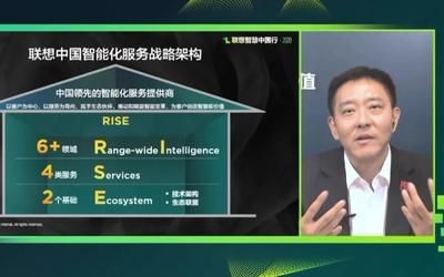 RISE!聯想智能化服務戰略的底層邏輯和頂層設計